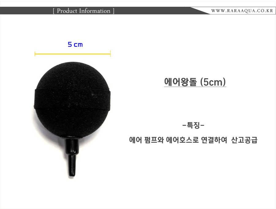 콩돌(대) - 라라아쿠아, 1,650원, 부속품, 산소기/수중모터