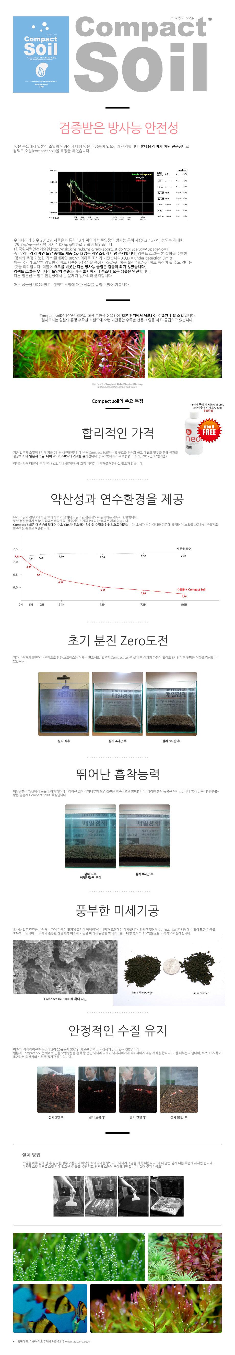 컴팩트소일 3mm 8리터 - 라라아쿠아, 25,300원, 장식품, 바닥재