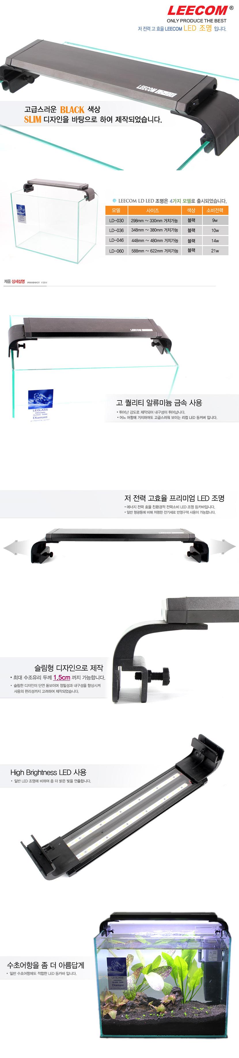 리컴 LD-030 LED 조명 등커버 - 라라아쿠아, 44,000원, 부속품, 조명