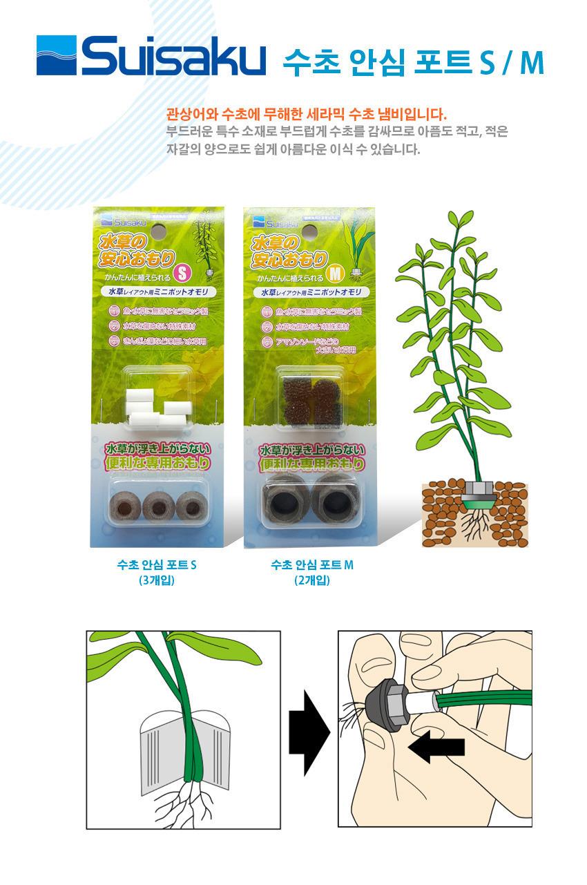 수이사쿠 수초 안심 포트M - 라라아쿠아, 6,600원, 장식품, 수초