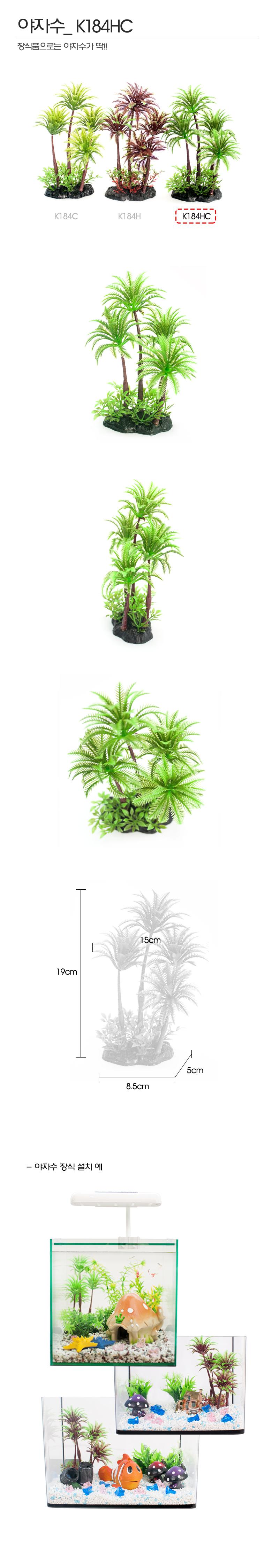 SH 야자수 K184HC - 라라아쿠아, 3,300원, 장식품, 수초