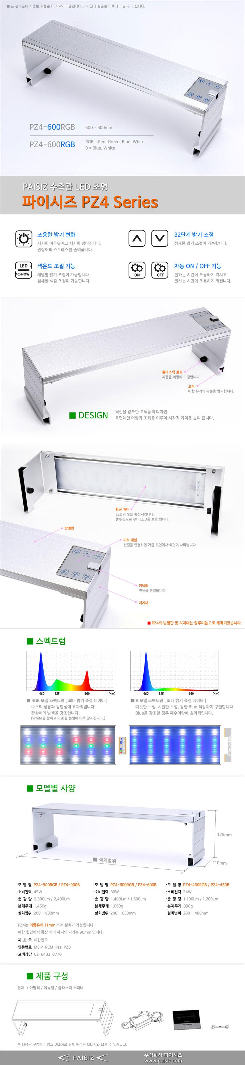 파이시즈 LED등커버 PZ4-450RGB 담수용 - 라라아쿠아, 132,000원, 부속품, 조명