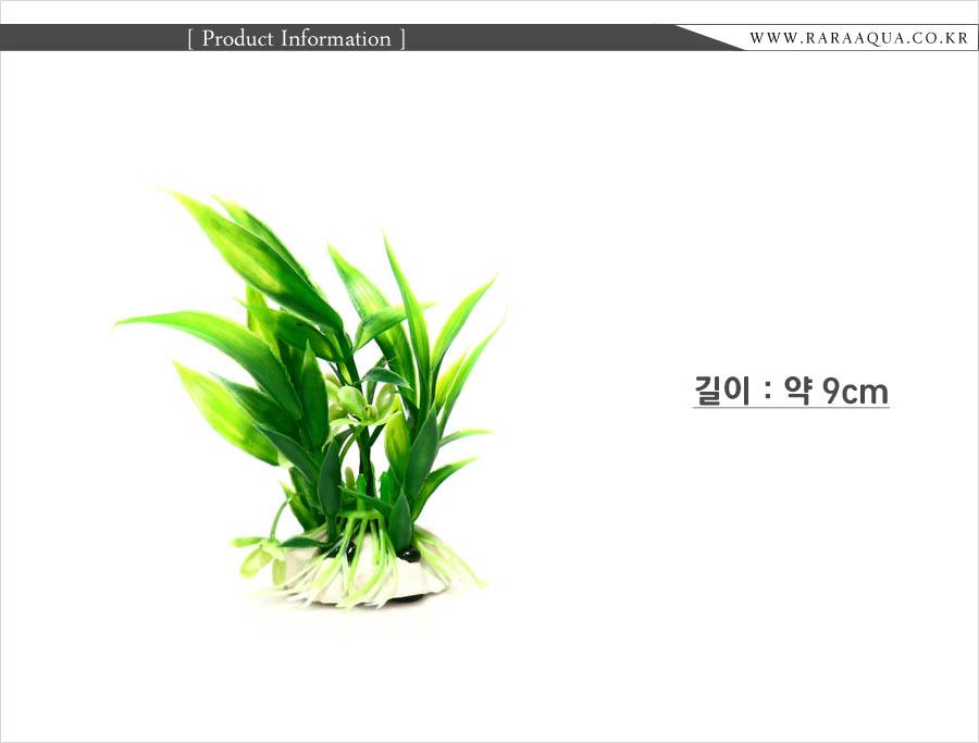 SH 인조수초 121062 - 라라아쿠아, 1,100원, 장식품, 수초